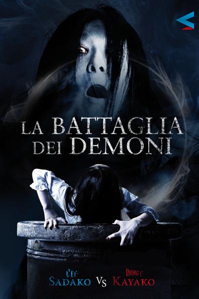 La battaglia dei demoni